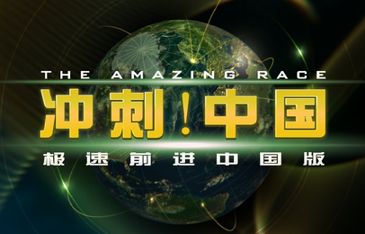 The_Amazing_Race_China_Rush_–_Chinese_logo.png