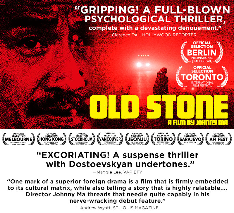 OLD STONE Theatrical Promo