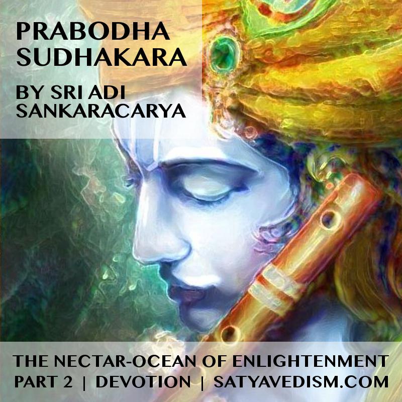 PRABODHASUDHAKARA | PSNOE SERIES | PART 1 ➤➤  |  NARADA BHAKTI SUTRA : 3 TRANSLATIONS ➤➤