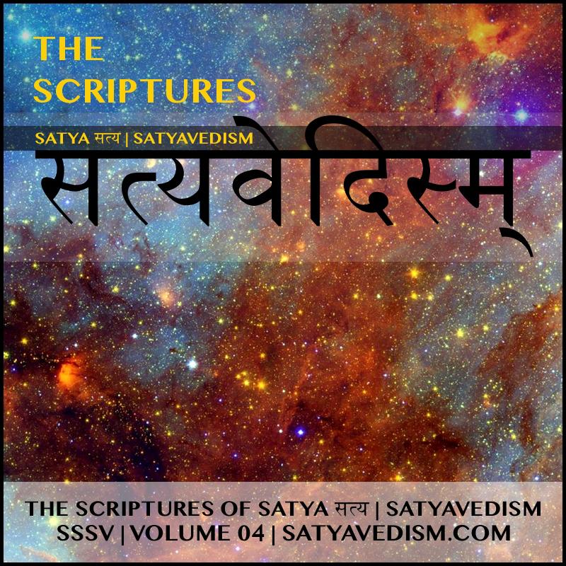 THE SCRIPTURES OF SATYA सत्य | SATYAVEDISM | SSSV | VOLUME 01 TO 04 ➤➤