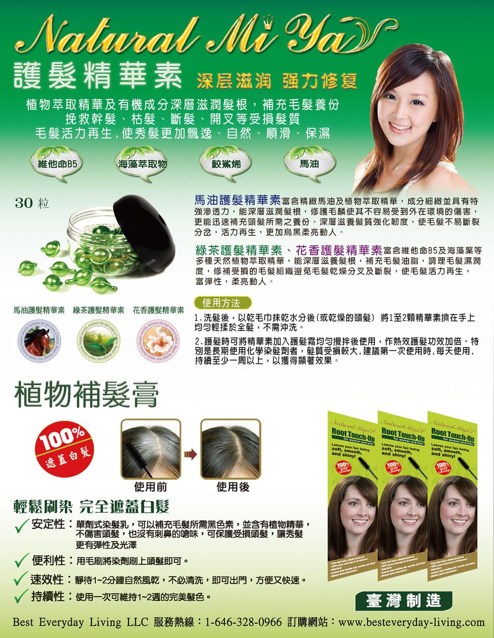 nm-hair-care-ad-01.jpg