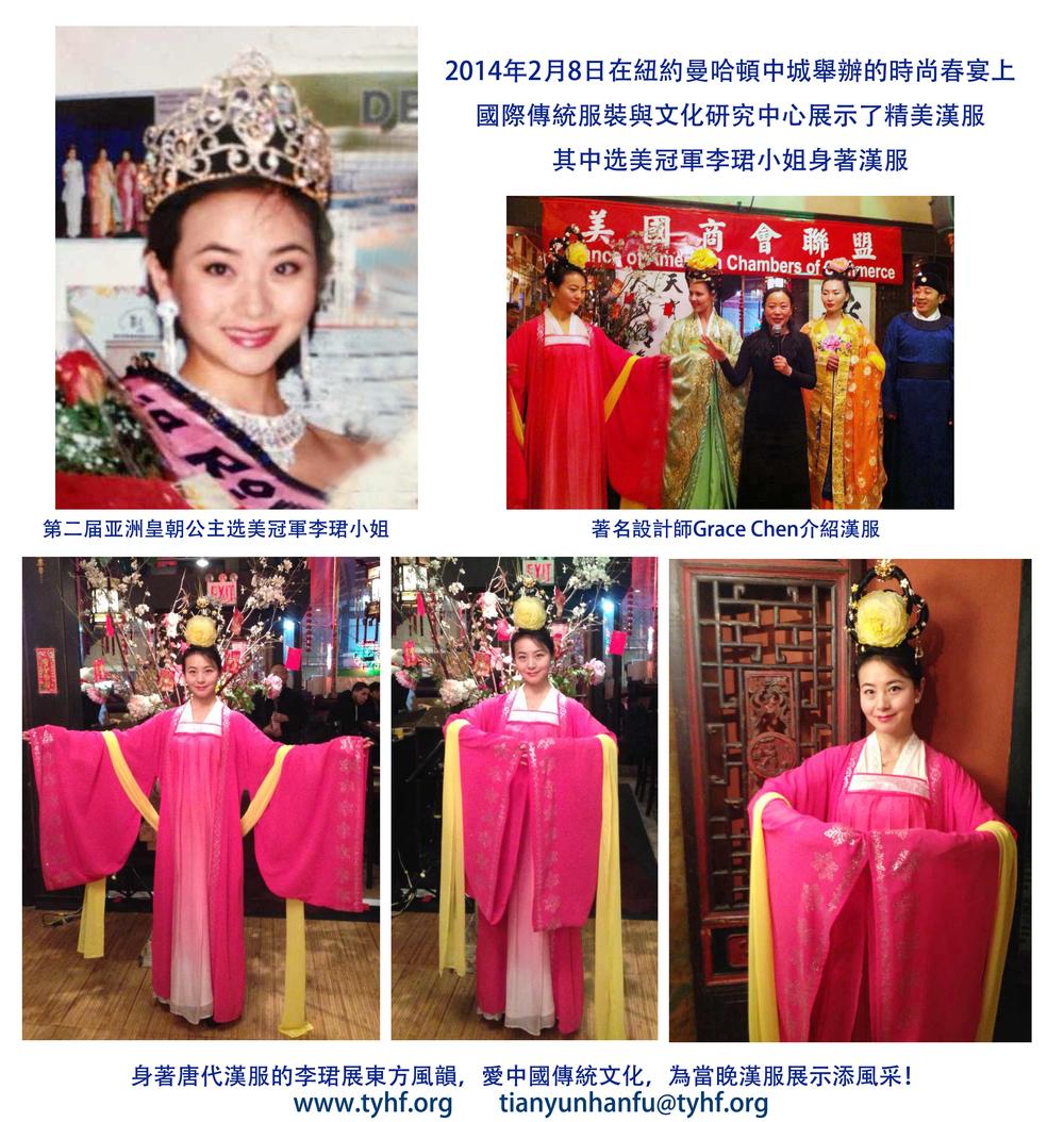 2014-02-08NY-ShiShangChuanYan.jpg