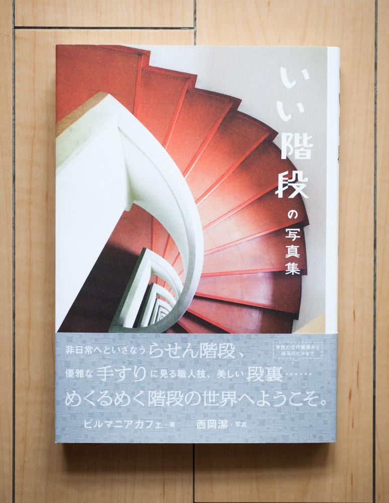「いい階段の写真集」 パイインターナショナル