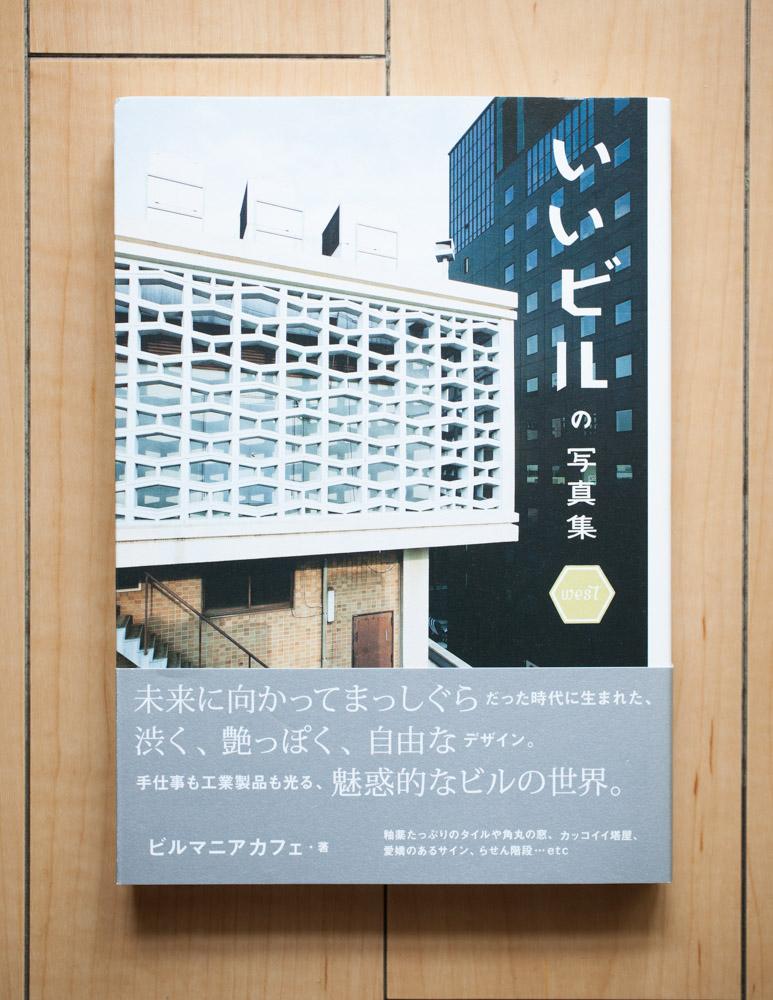 「いいビルの写真集」 パイインターナショナル