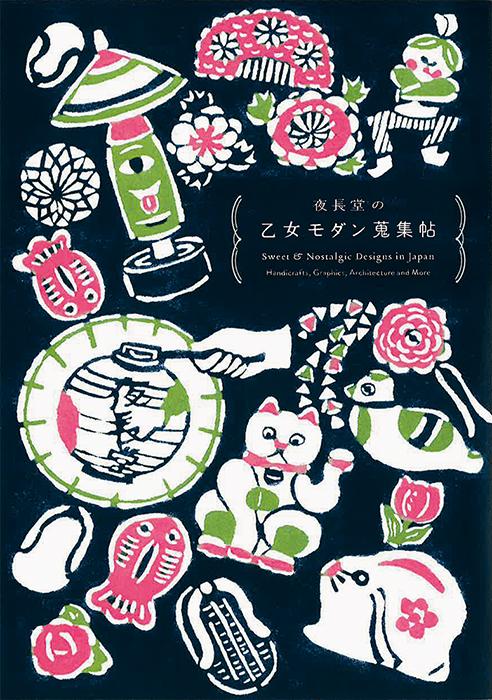 「夜長堂の乙女モダン蒐集帖」著 夜長堂 発行 パイ ・インターナショナル