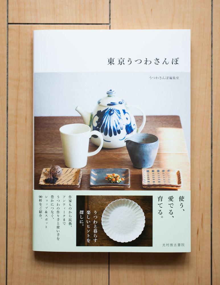 「東京うつわさんぽ」 光村推古書院