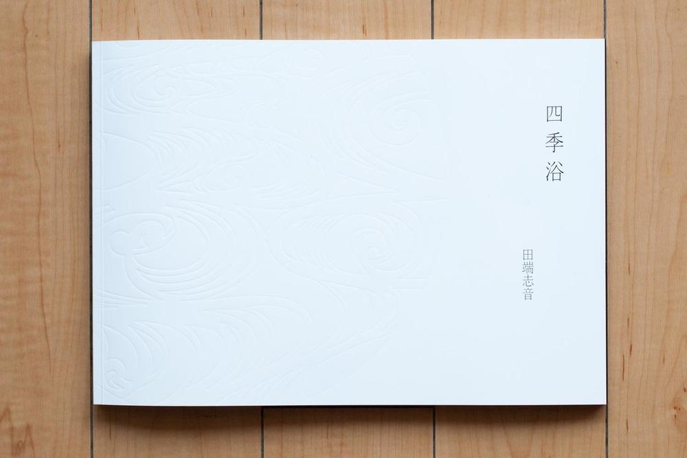 田端志音作品集 「四季浴」