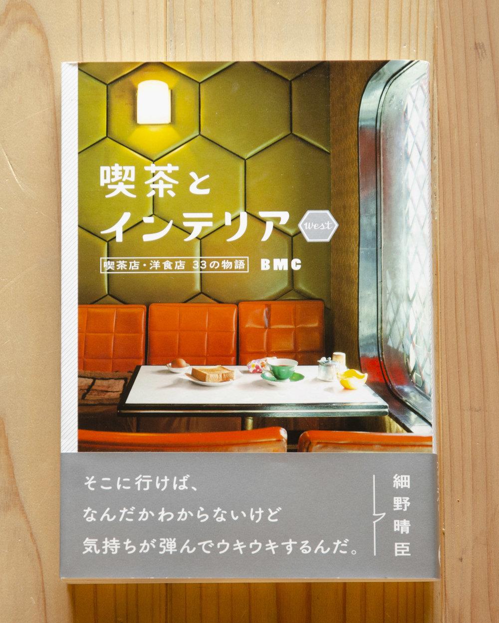 「喫茶とインテリア」 大福書林