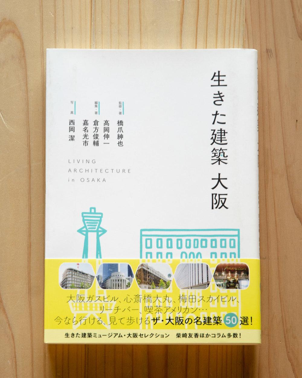 「生きた建築 大阪」 140B