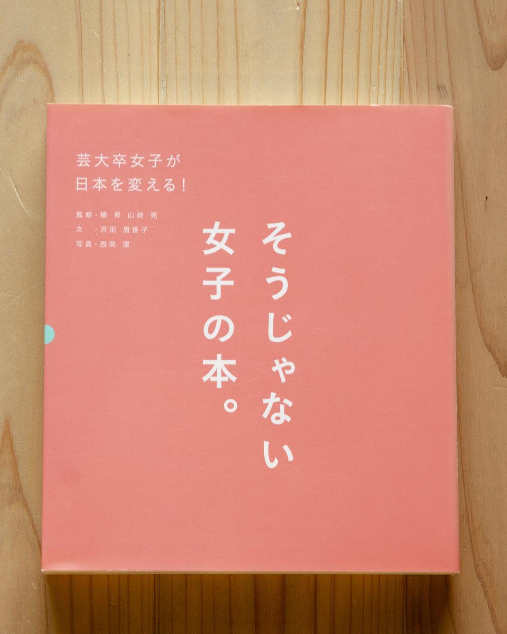「そうじゃない女子の本。」 〜芸大卒女子が日本を変える!〜