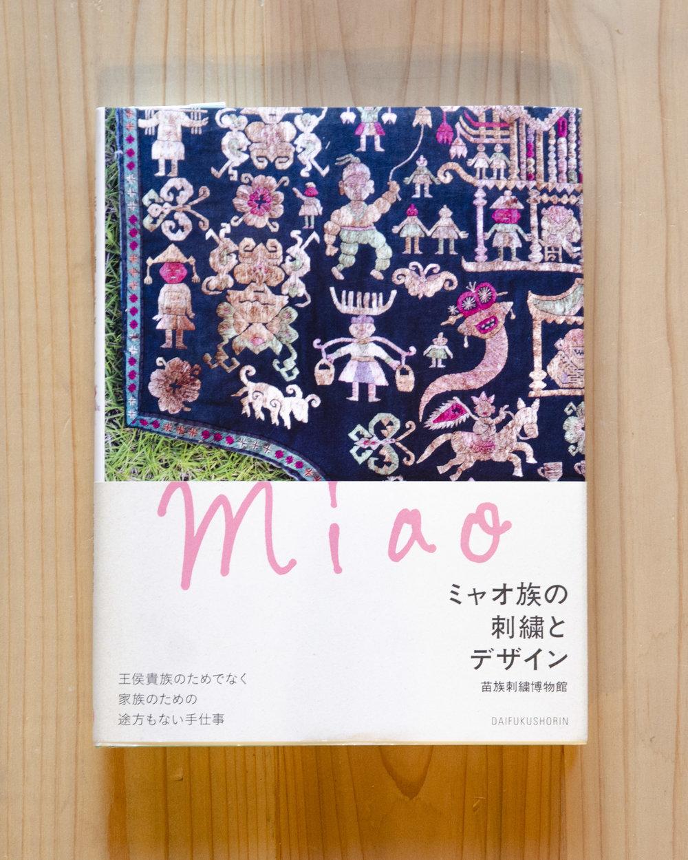 「ミャオ族の刺繍とデザイン」 大福書林