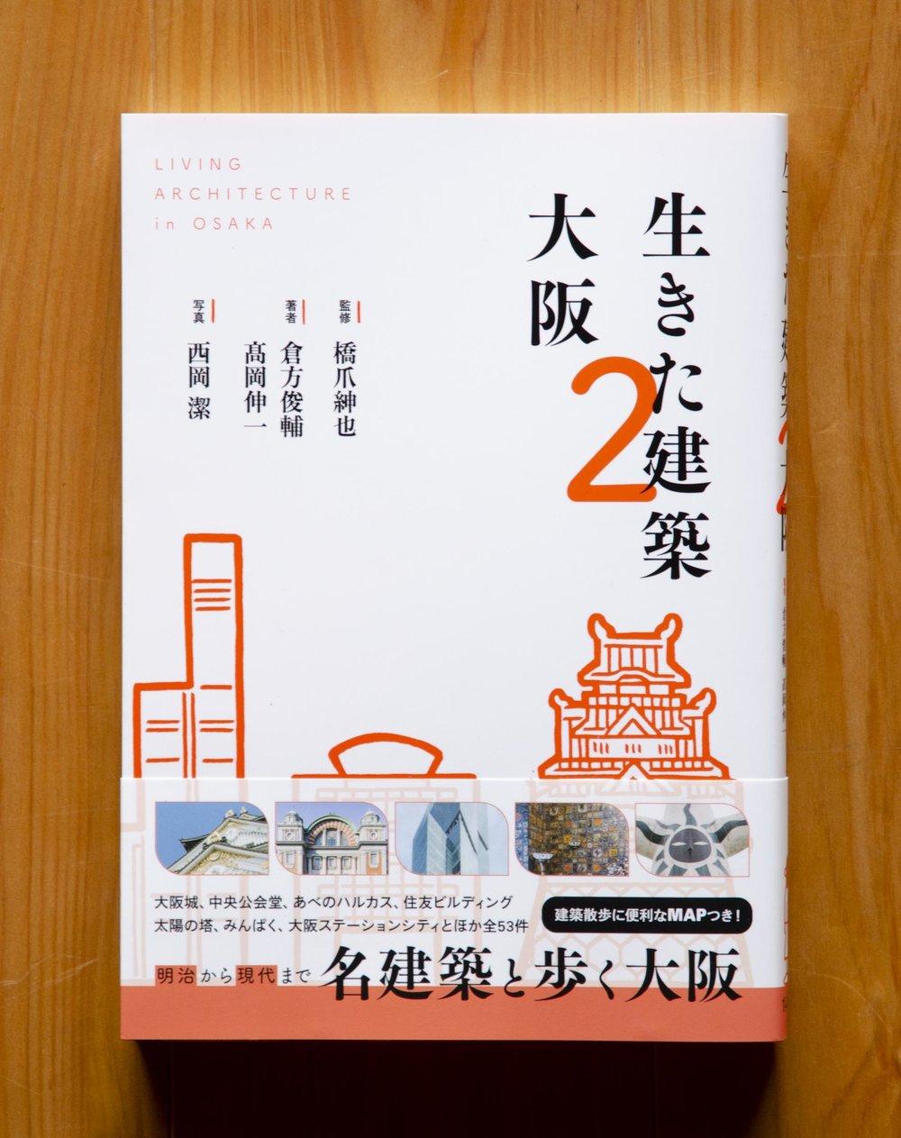 「生きた建築 大阪2」 140B