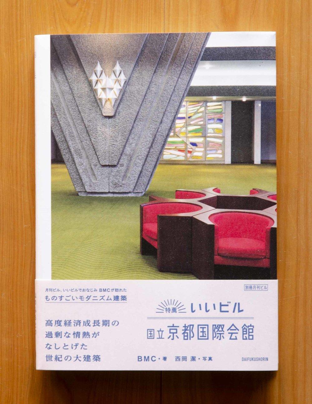 「いいビル国立京都国際会館」 大福書林
