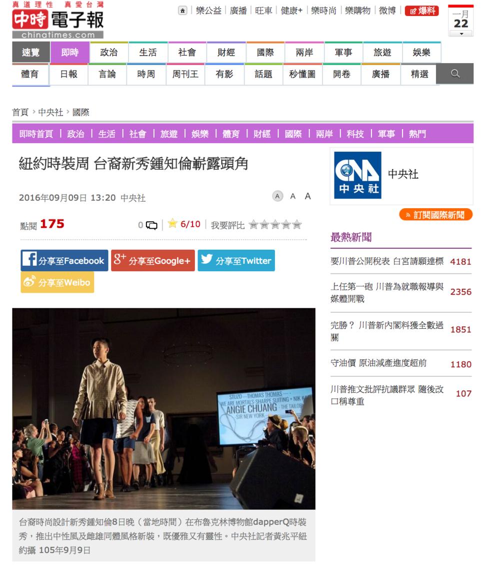 China Times 紐約時裝周 台裔新秀鍾知倫嶄露頭角