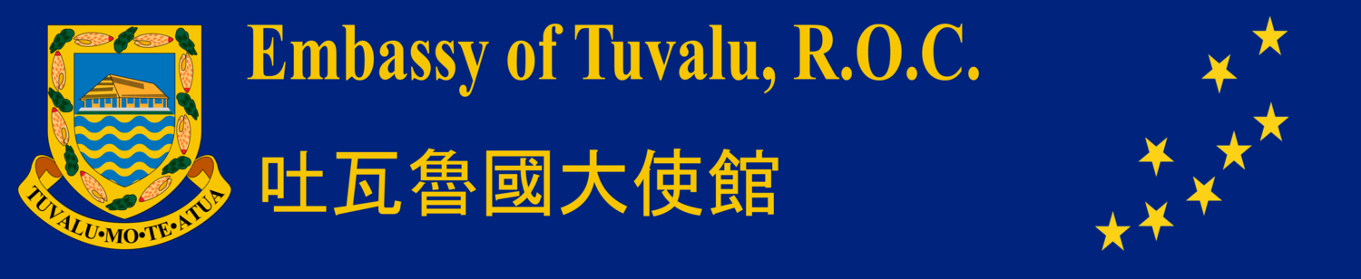 Embassy of Tuvalu in the R.O.C. (Taiwan) 吐瓦魯國駐華大使館