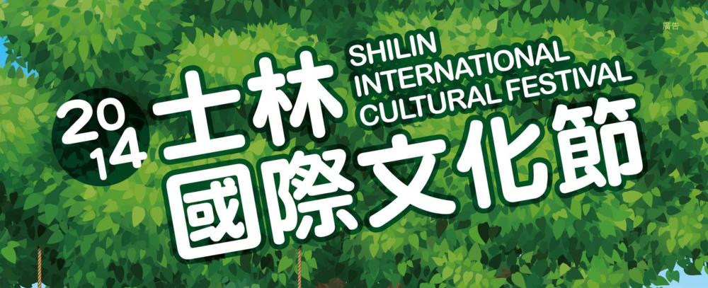 2014士林國際文化節海報-09 (2).jpg