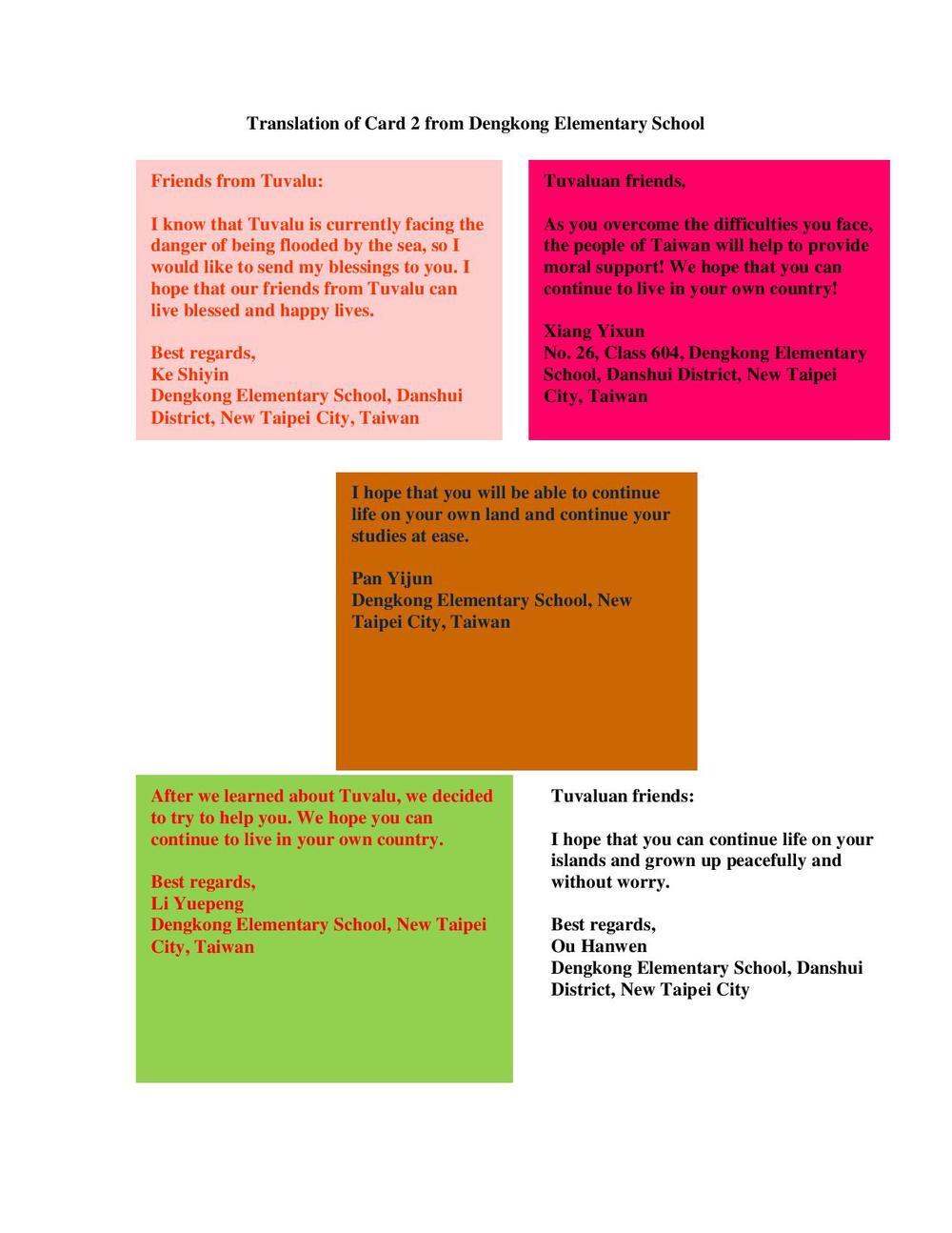 鄧公翻譯2015 0601st Translations of Cards from Dengkong Elementary School-page-009.jpg