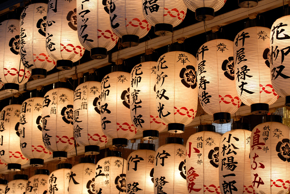 Lanterns at Yasaka Shrine for the Gion Matsuri