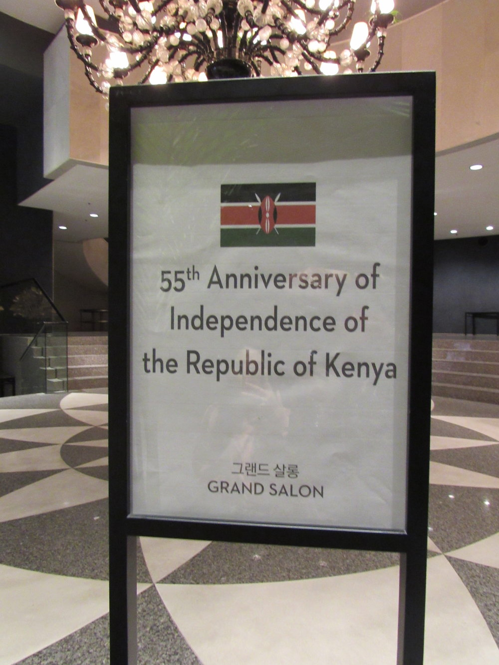 Kenya 55th Independence Day Celebration © Flyga Twiga LLC
