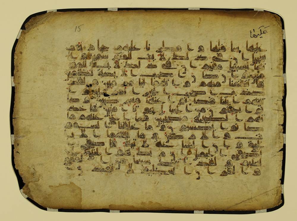 Qur'an Near East or North Africa, 9th century CE (3rd century AH) Ink and gold on parchment Courtesy of Cadbury Research Library: Special Collections, University of Birmingham (Islamic Arabic 1563) ©Cadbury Research Library