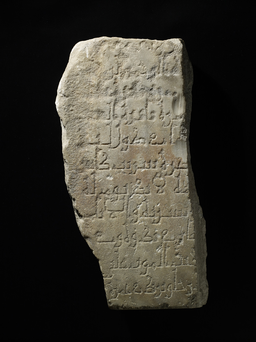 Inscription Probably Egypt, 9th or 10th century CE (3rd or 4th century AH) Carved marble Birmingham Museums Trust (2005.4779) ©Birmingham Museums Trust