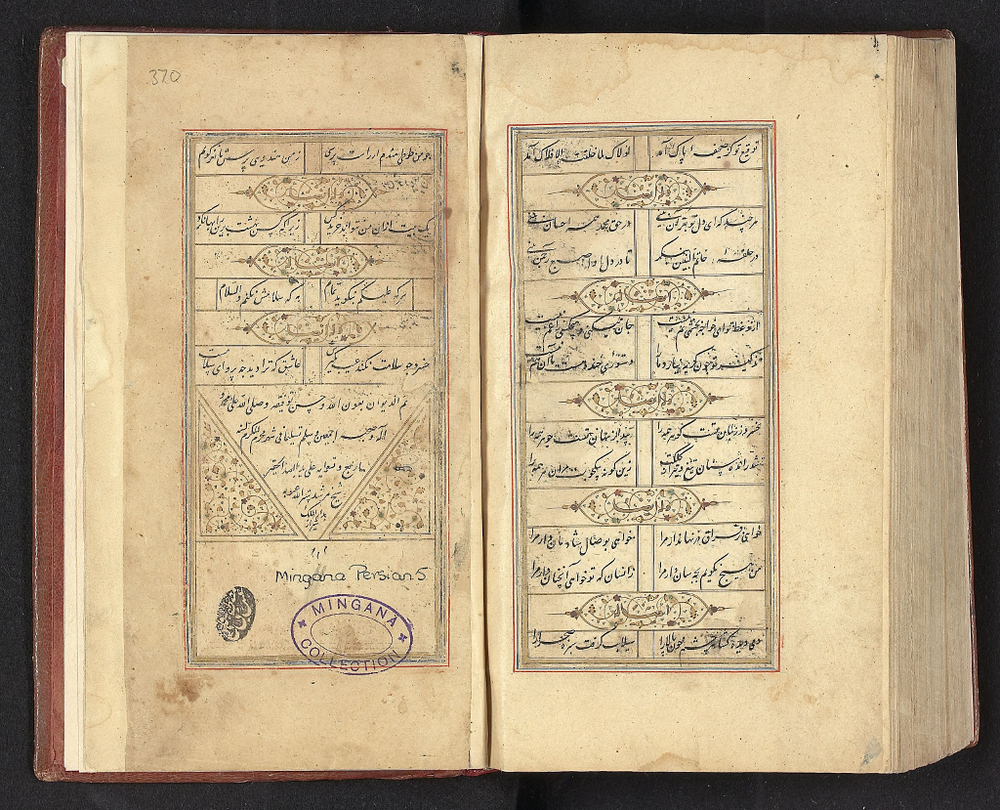 Collected works of Amir Khusraw of Delhi Iran, 1498–99 CE (904 AH) Ink, colour and gold on paper Courtesy of Cadbury Research Library: Special Collections, University of Birmingham (Persian 5) ©Cadbury Research Library