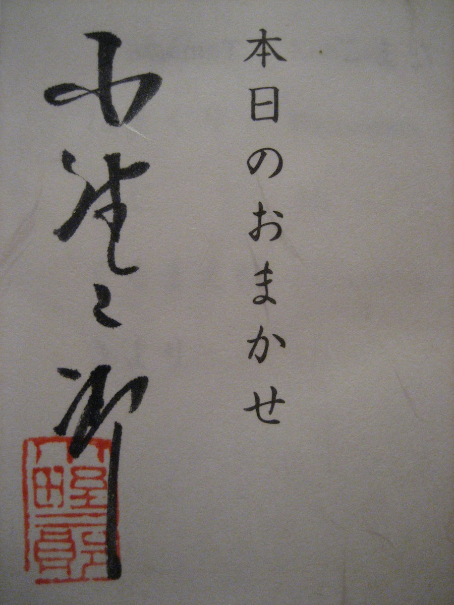 Sukiyabashi Jiro - Nihon no omakase