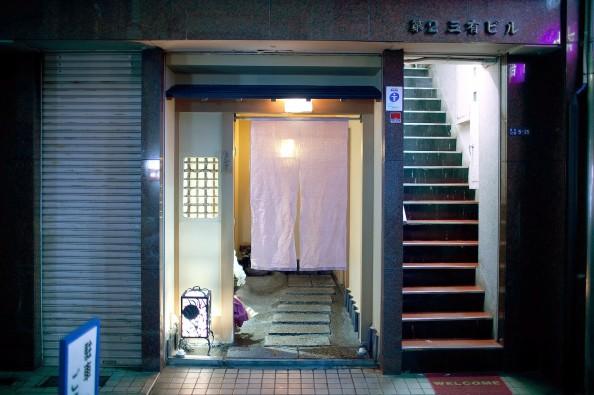 Koju, Tokyo - Entrance to Koju