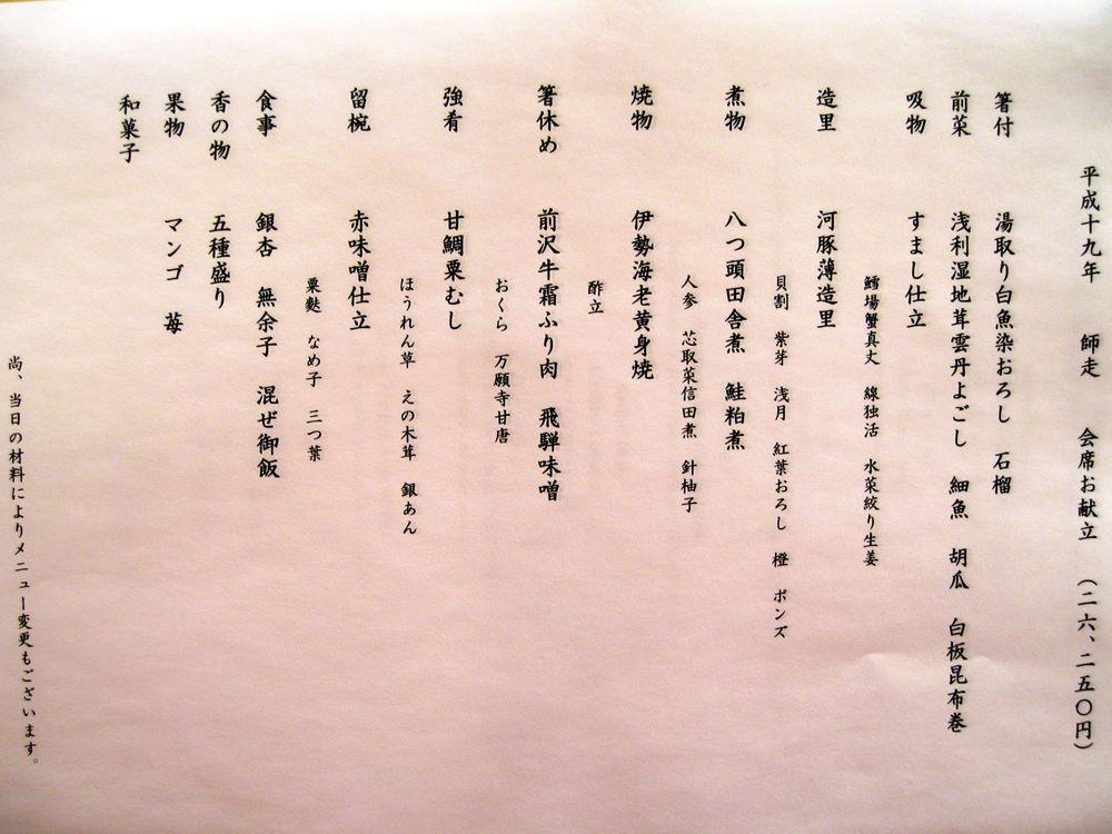 Menu for Jisaku Tsukiji