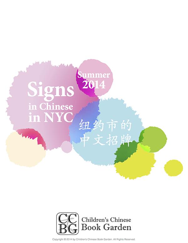 CCBG_signbk_summer14-1.png