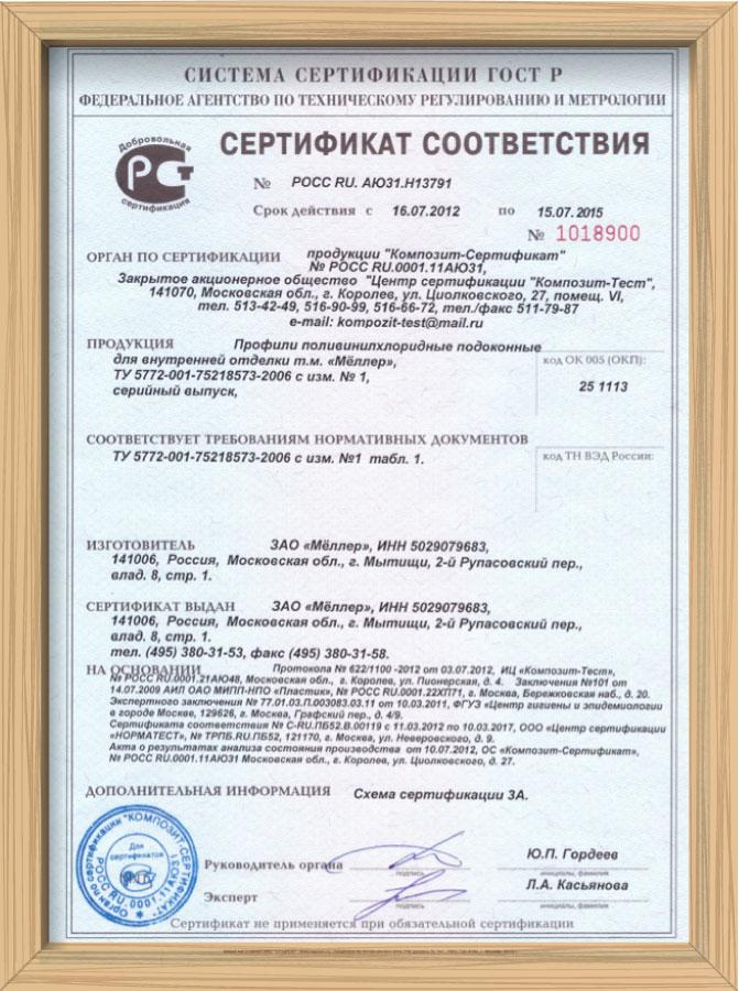 Сертификат Соответствия техническим условиям