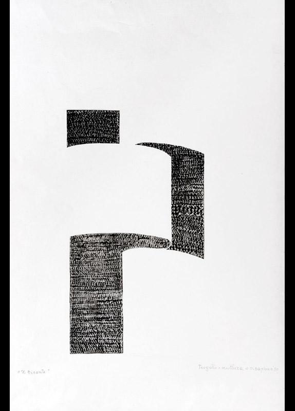 Progetto per scultura, 1980 incisione, 68x50, Il Bisonte