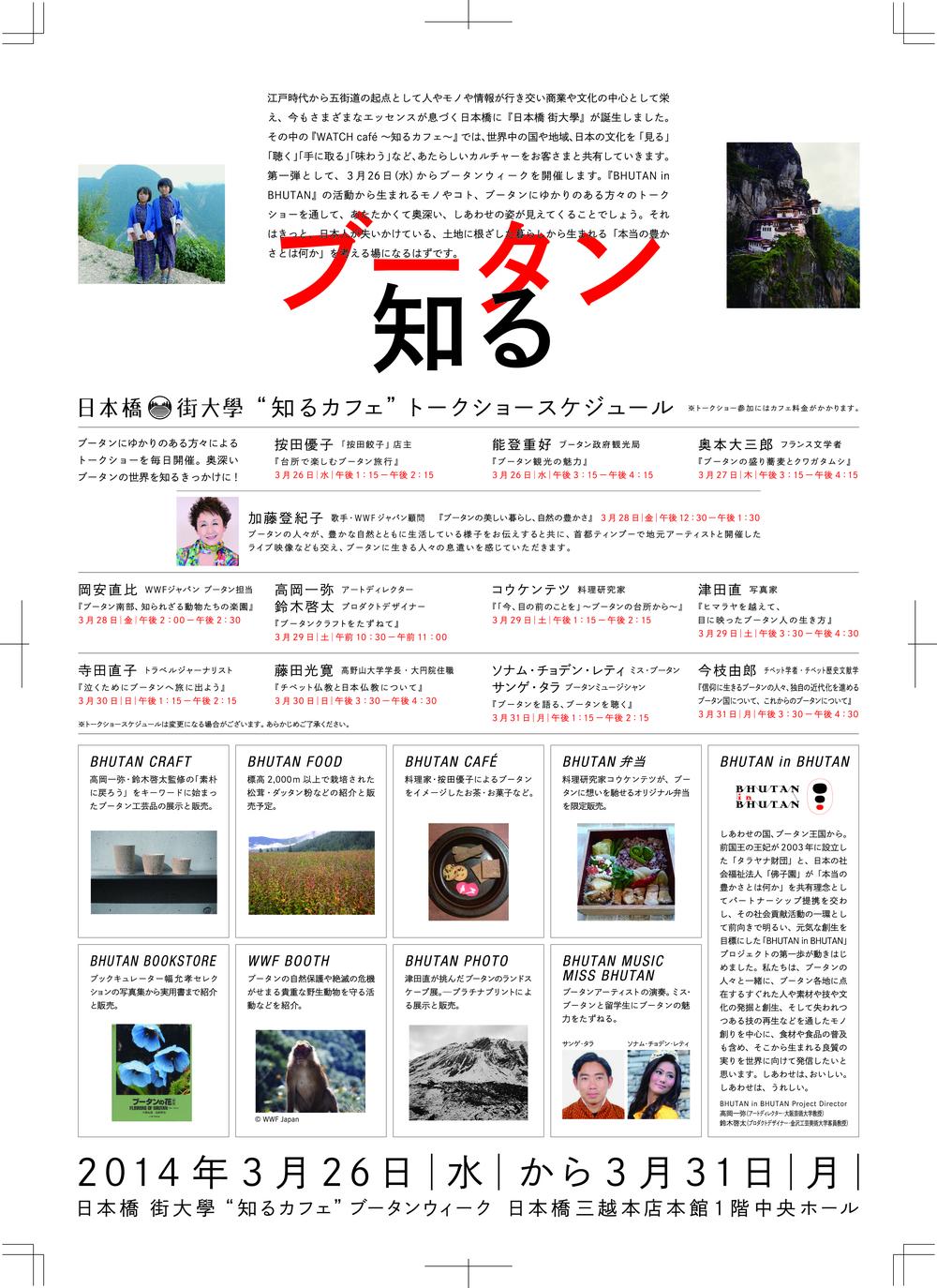 ブータンにゆかりのある方々によるトークショーを毎日開催します。トークショーのスケジュールは、こちらからご確認ください。 http://machidaigaku.jp/bhutan