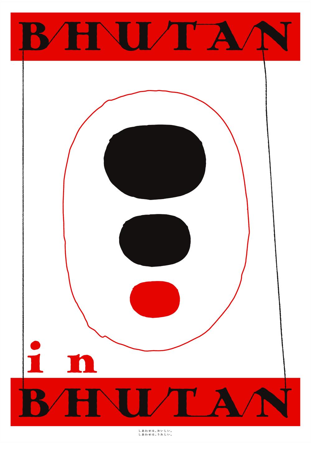 """""""しあわせの国""""ブータンの文化を体感できる社会貢献活動「BHUTAN in BHUTAN」発足第一弾となる『日本橋 街大學 知るカフェ ブータンウィーク』が、3月26日(水)から31日(月)まで、日本橋三越本店本館1階の中央ホールにて開催。 http://machidaigaku.jp/bhutan"""