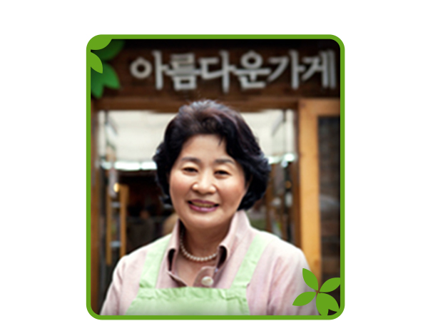 Myunghee Hong - BeautifulStore Chairperson