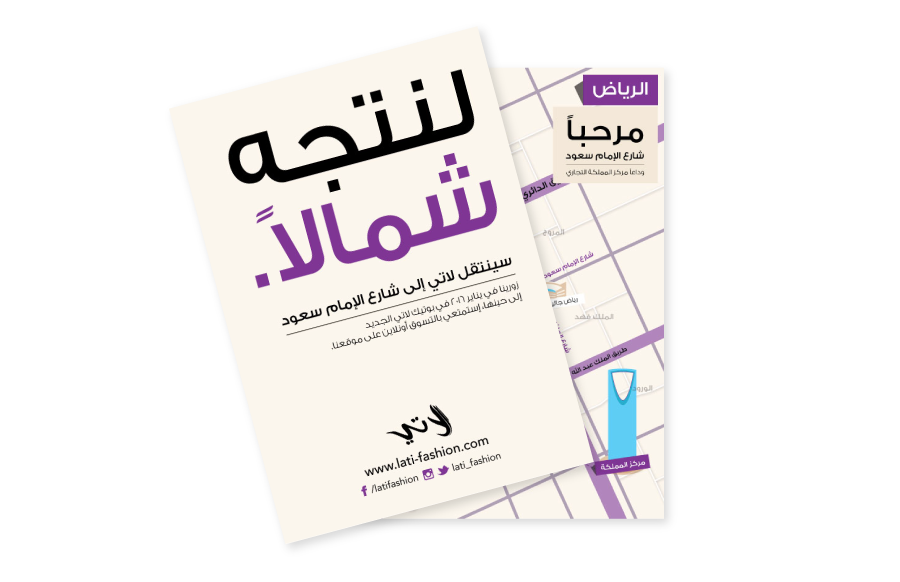 Lati Map, Arabic Adaptation - Designed by Blue Hat
