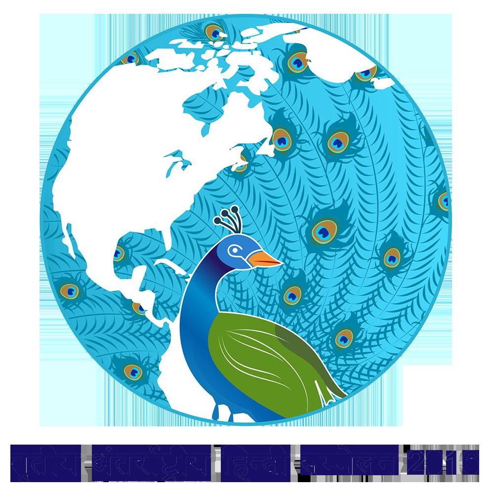 International Hindi Conference 2016 Logo