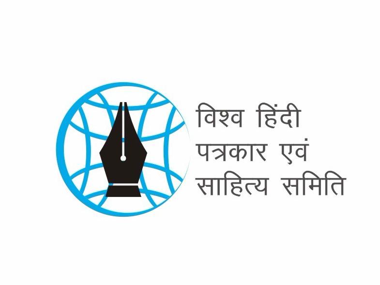 VishwaHindiPatrakar_InternationalHindiConference.jpg