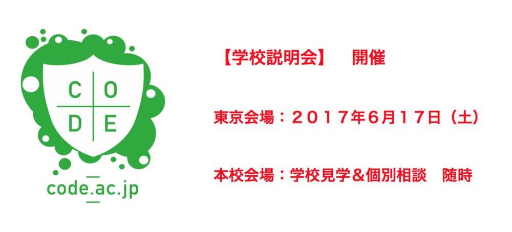 コードアカデミー高等学校では、「学校説明会」&「個別相談」を開催いたしますので、本校の入学に関心のある、 新入学希望の中学生 や、 転校希望の高校生 、また保護者の方の参加をお待ちしております。  まずは、下記のフォームよりお気軽にお申込みください。  ◆東京会場  (期日)2017年6月17日(土) 11:00−12:00  (場所)東京都千代田区神田淡路町2-10-6 「ホテルマイステイズ御茶ノ水」会議室→  地図   (アクセス)御茶ノ水駅・秋葉原駅・淡路町駅・小川町駅 徒歩約5分 神田郵便局となり  ◆本校会場(長野県上田市)では「学校見学&個別相談」を随時受け付け中!→ こちらから   ************* 申し込みフォーム ***************