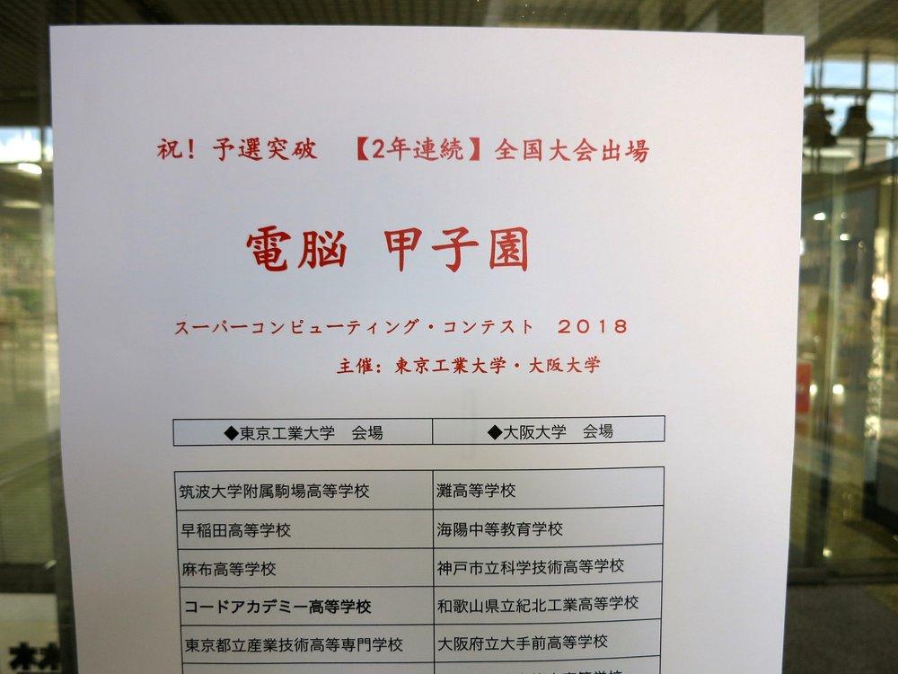 電脳甲子園ポスター掲示写真.jpg