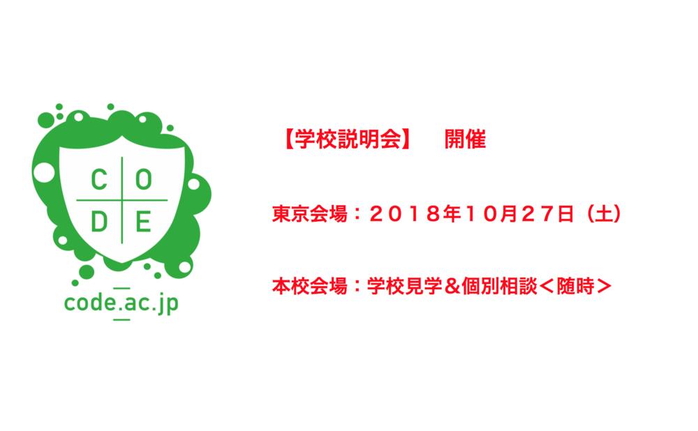 スクリーンショット 2018-09-27 10.32.55.png