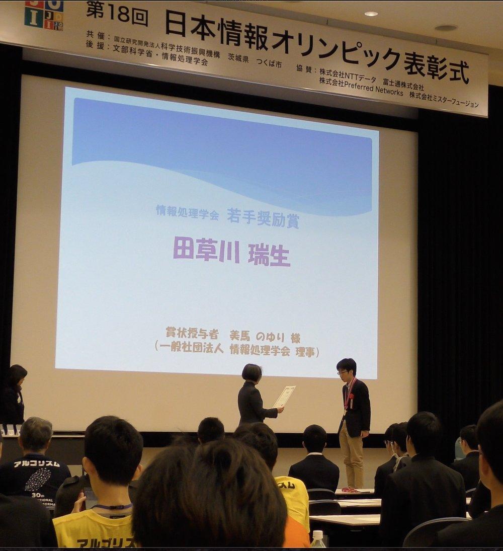 情報オリンピック  情報処理学会奨励賞 20190324.jpg