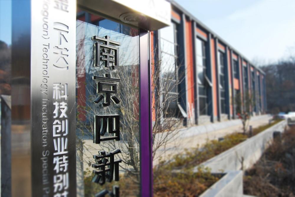SIXIN HQ Building.JPG