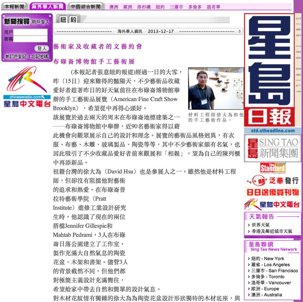 星島日報 (Sing Tao Daily)