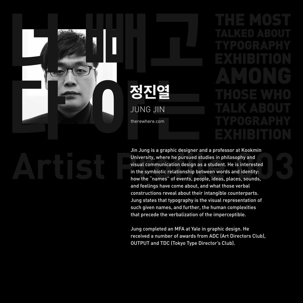 KoreanTypeExhibit_ArtistProfile_V2-03.png