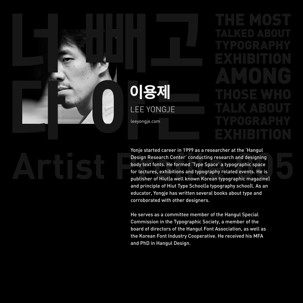KoreanTypeExhibit_ArtistProfile_V2-05.png