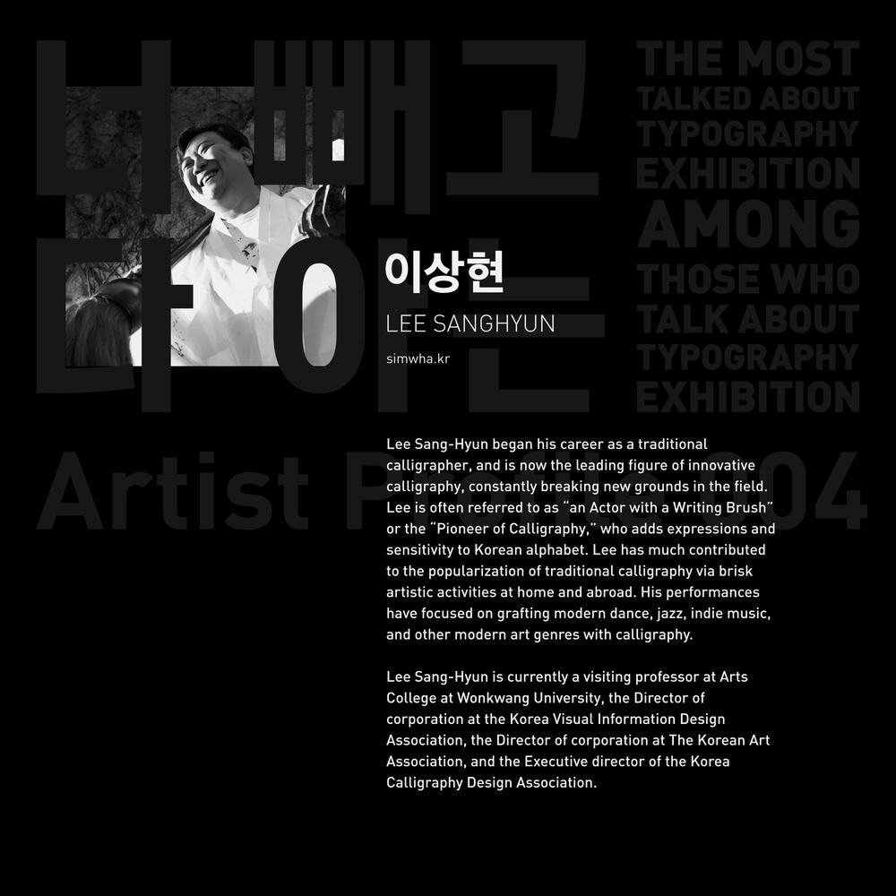 KoreanTypeExhibit_ArtistProfile_V2-04.png