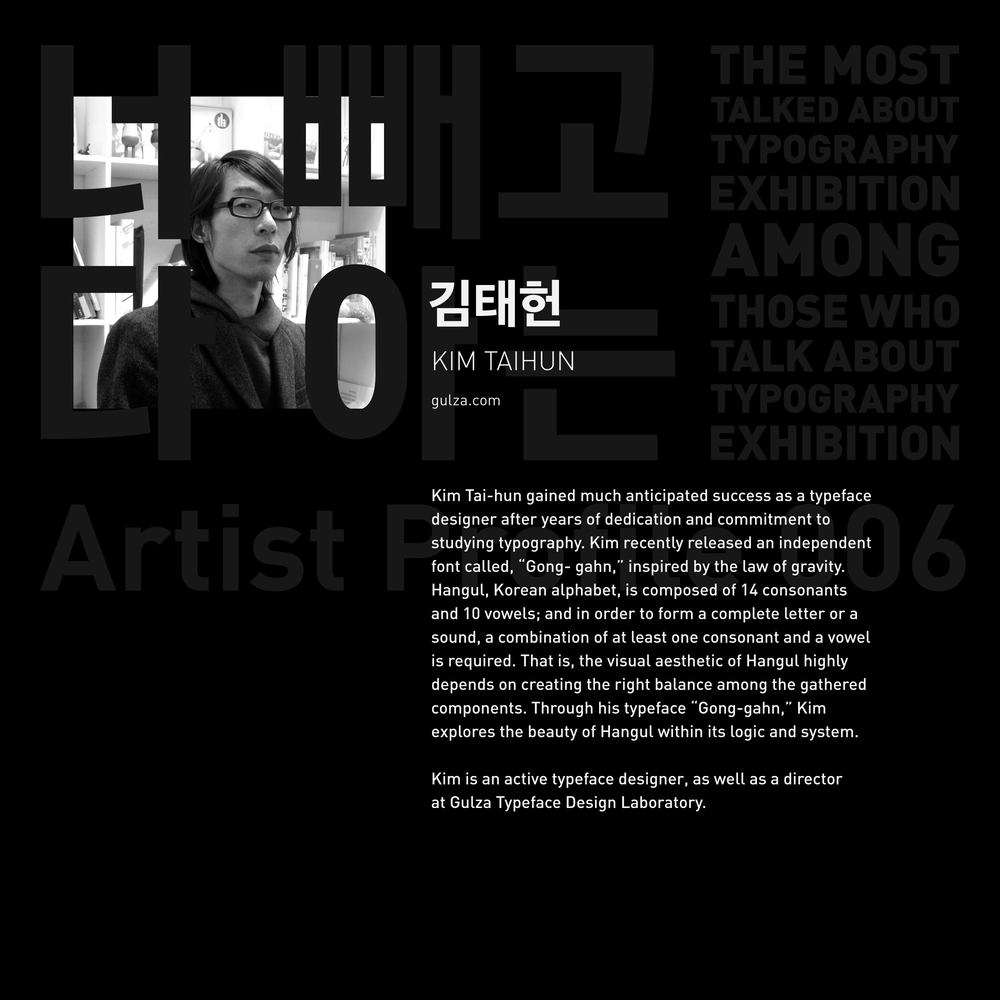 KoreanTypeExhibit_ArtistProfile_V2-06.png