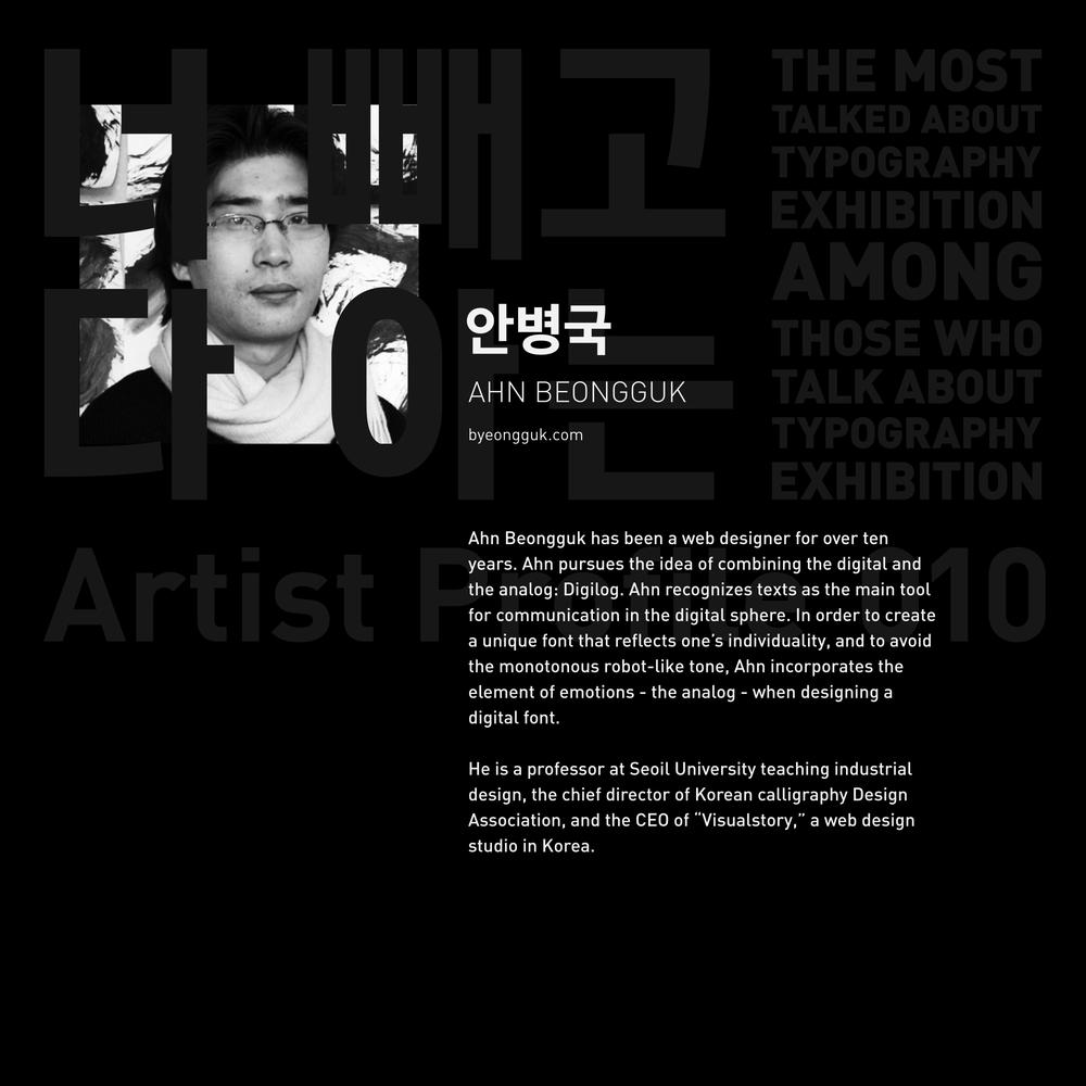 KoreanTypeExhibit_ArtistProfile_V2-10.png
