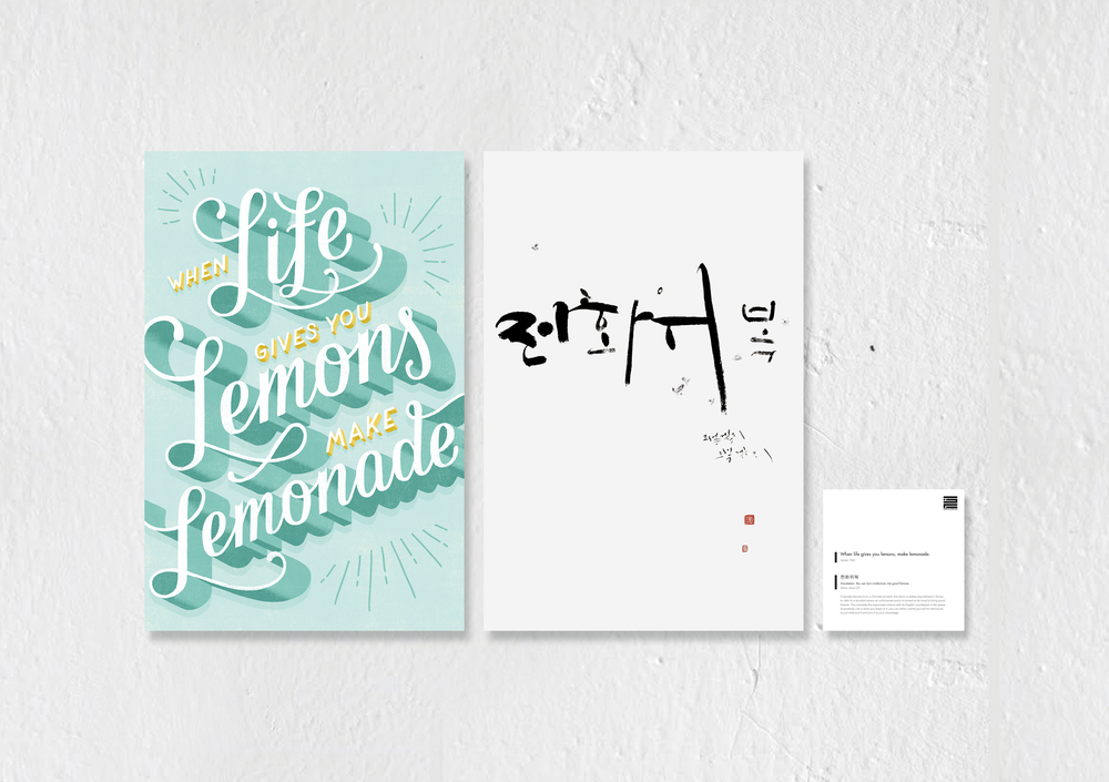 When life gives you lemons, make lemonade | 전화위복 (You can turn misfortune into good fortune)
